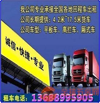 廊坊广阳宏盛达物流有6米8高栏车 返程车出租