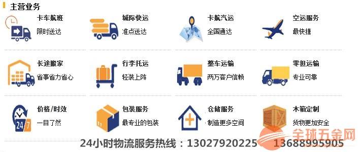 L龙岗坑梓/同乐到河东区专线物流货运=货车出租公司