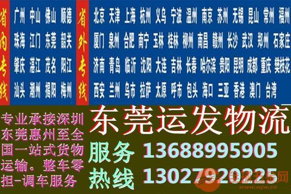 龙岗/坪山/坪地有到红河红河县专线物流货运搬家公司