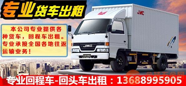 贺州市昭平县有17.5平板车出租