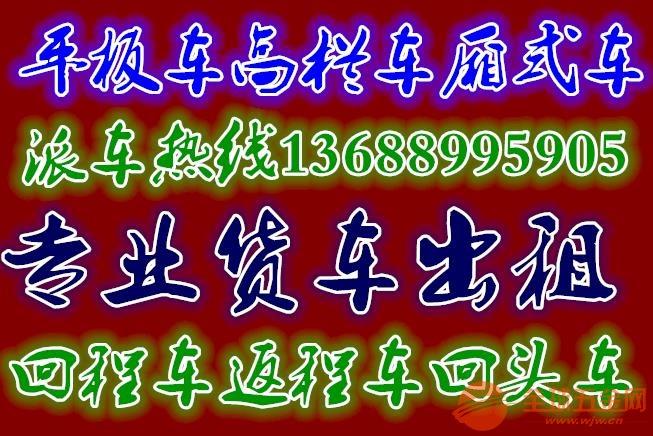 大理云龙县有4米2高栏车出租