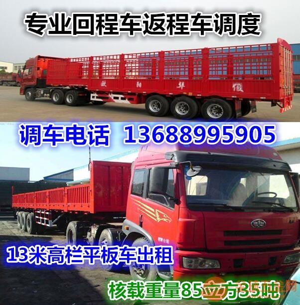 深圳福田附近有13米高栏平板车车出租价格优惠