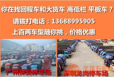 L龙岗坑梓/同乐到西青区专线物流货运=货车出租公司