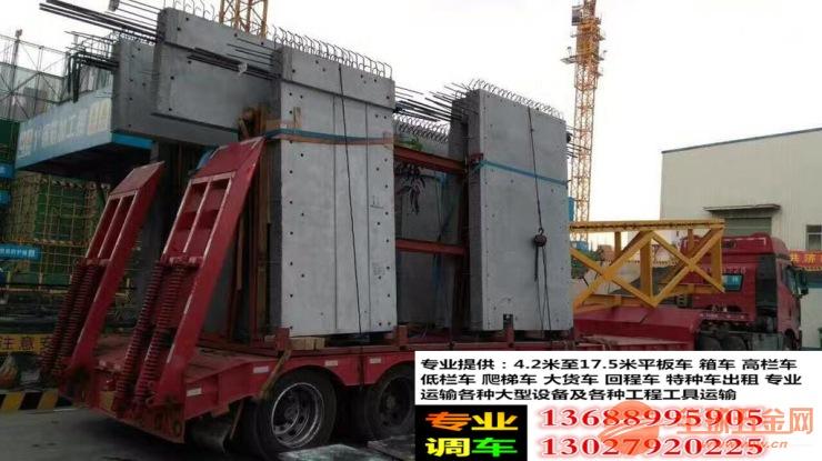 张家界市武陵源区附近有9米6高栏大货车出租
