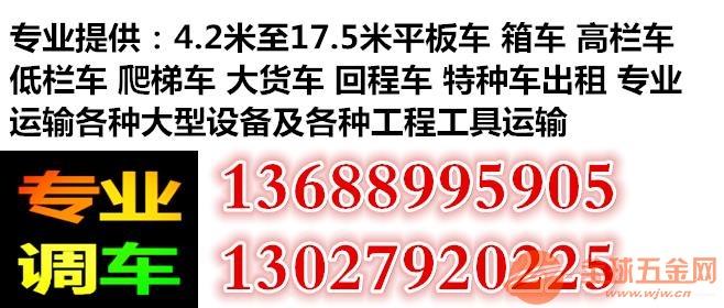 陇南礼县宏盛达物流有9米6高栏车 大货车出租