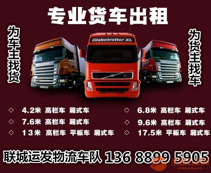 广东省中山市货车出租公司 平板车 高栏车 箱式货车出租