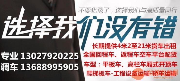 顺德容桂到黔南长顺县有17米5厢车出租