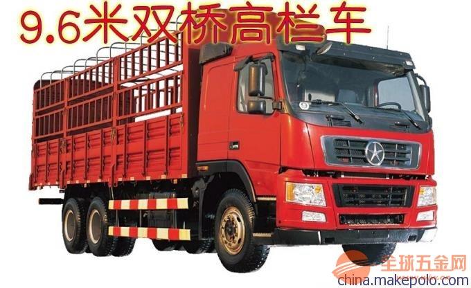 宁波市江东区到深圳市龙岗区有9米6高栏车 大货车出租