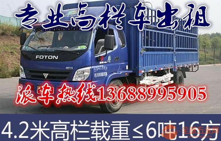 武威货车出租公司附近有6米8高栏车出租