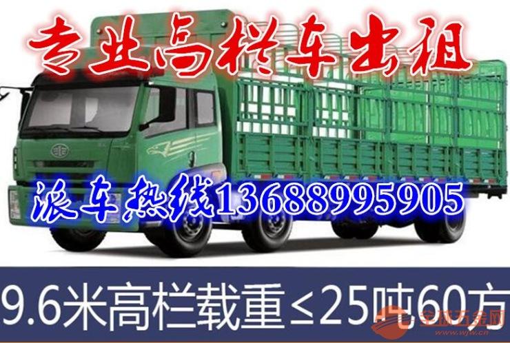 蘇州平江附近有9米6高欄車出租價格優惠
