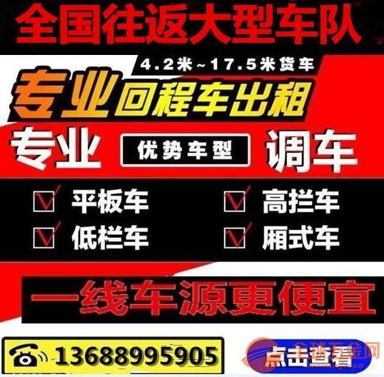 佛山禅城区到到扬州市高邮市13米平板车高栏车出租