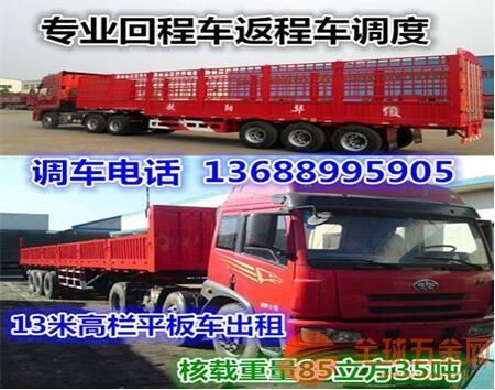 宁波市宁海县到北碚区有9米6高栏车 大货车出租