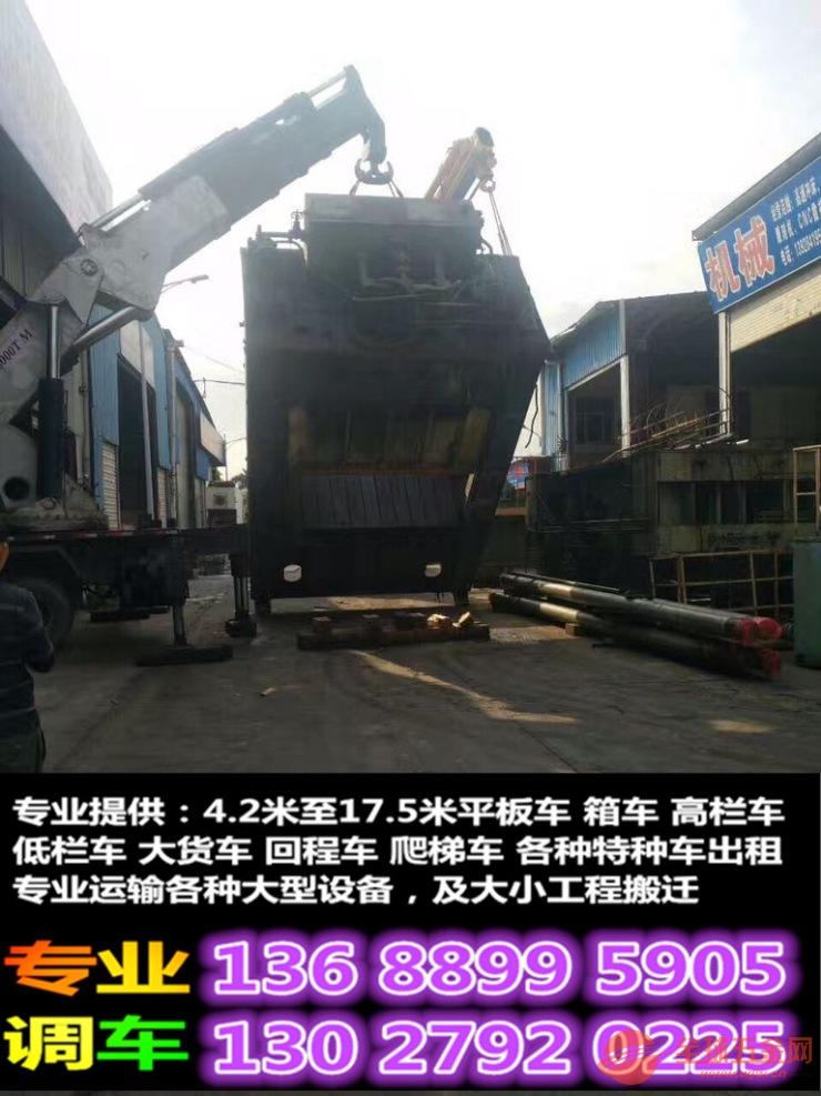 迪庆德钦县附近有高栏车出租平板车出租