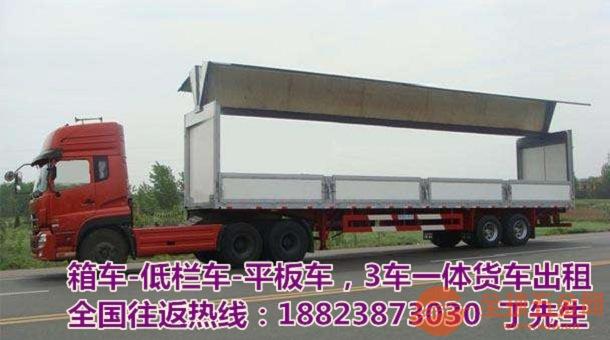 佛山禅城区到到镇江市句容市17米5平板车厢车出租
