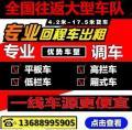 A深圳市龙岗到怀化麻阳专线物流公司 9米6米8高栏车出租