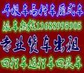 茂名市电白县有到遵义市正安县17米大平板车出租电话18823873030全国往返Q