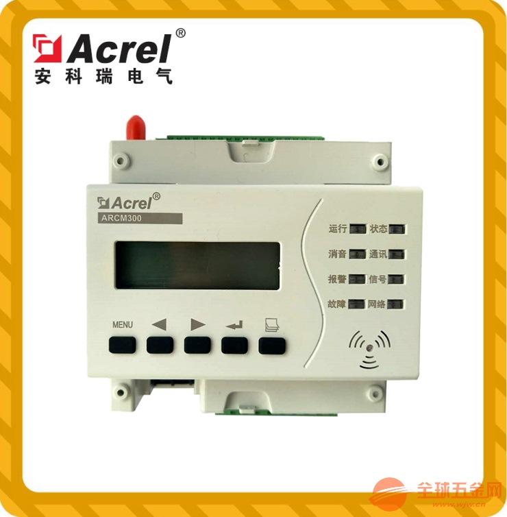 安科瑞ARCM300T-Z智慧用电在线监控装置电气火灾监控