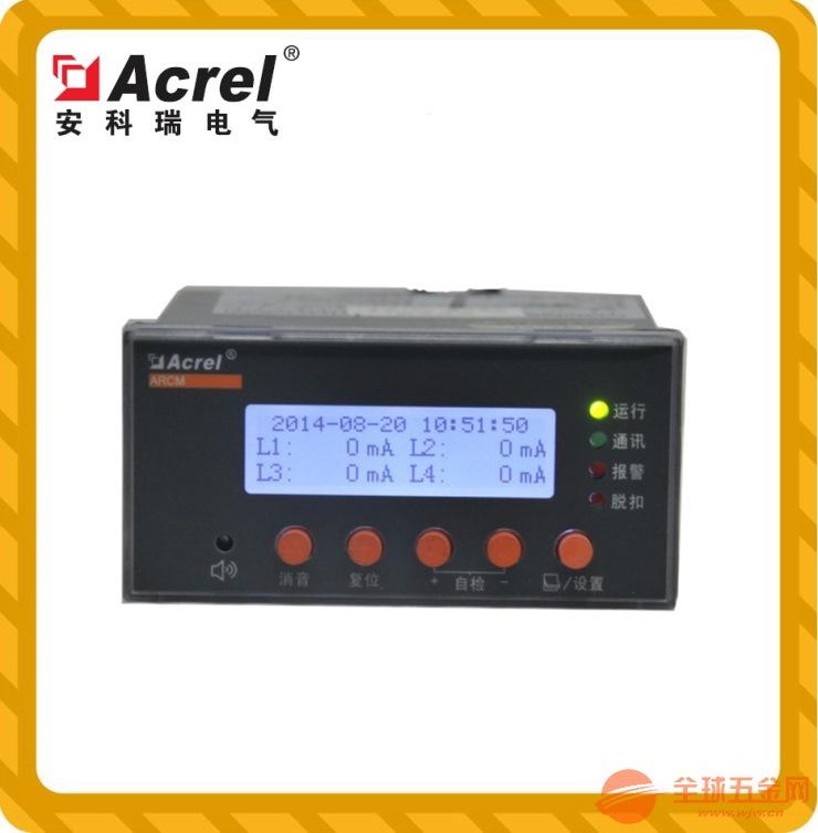ARCM200BL-J1测温式剩余电流探测器1路剩余电流4路温度