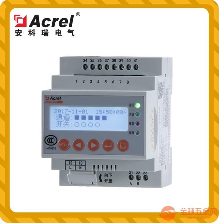 ARCM300-J1导轨式1路剩余电流式电气火灾探测器