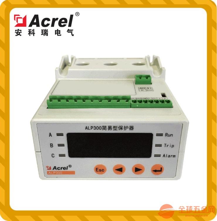 ALP300系列数码管显示简易型电动机保护器电动机远程监控