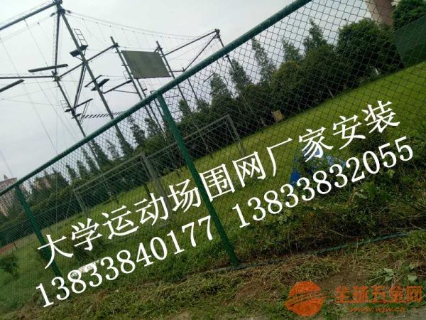 泰顺县学校球场围网集磊防护围网销售