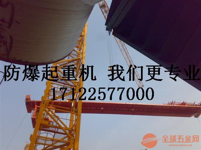 滁州琅琊防爆行吊