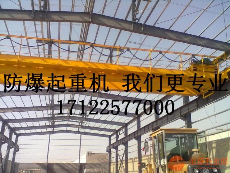 晋中寿阳县防爆桥式起重机