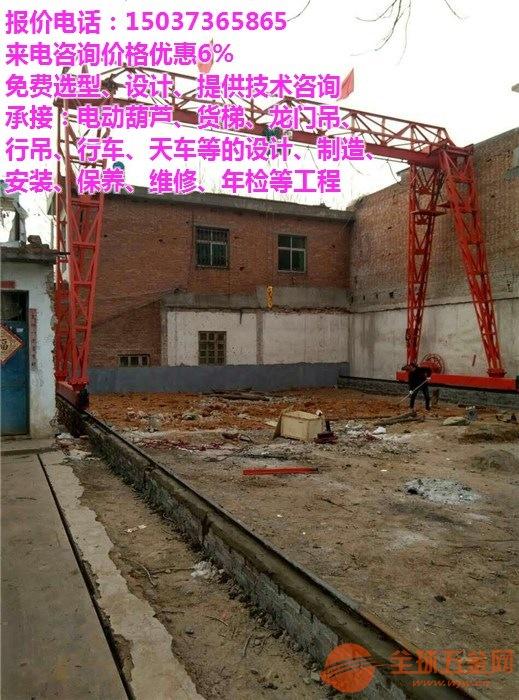 黄山休宁龙门吊7起重机F电动葫芦H行车制造厂在黄山休