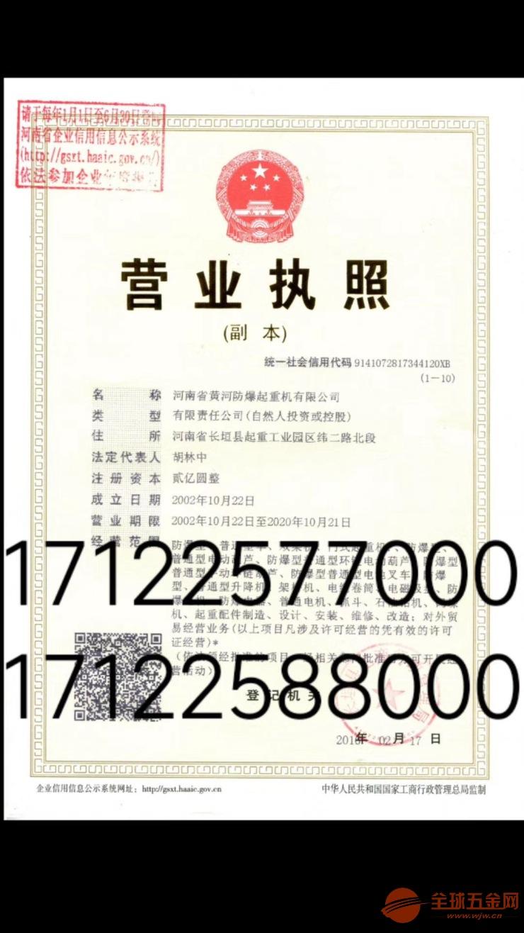 山西长治QB型防爆天车厂家【只做好防爆】
