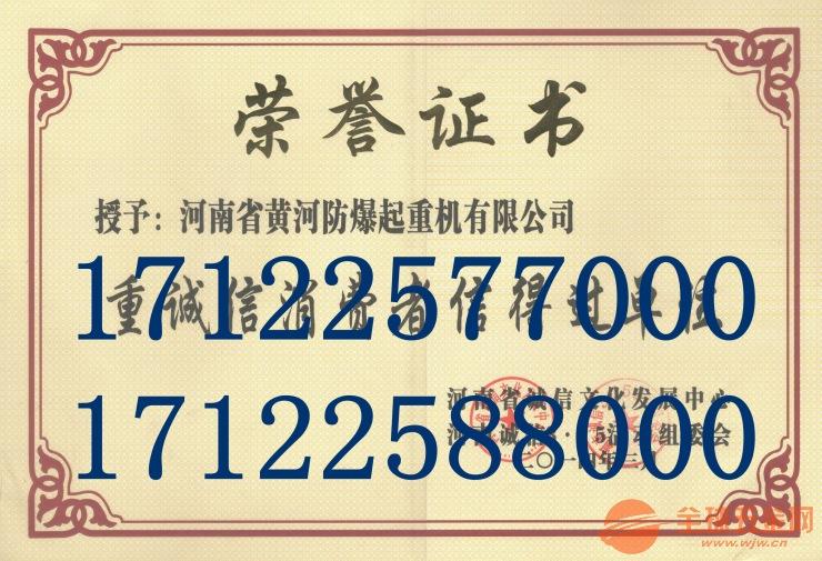 薛城区QB型防爆2吨天车电路图