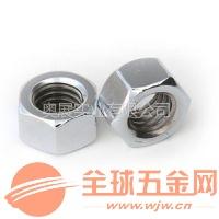 供应奥峰牌DIN934六角螺母(304/316)奥展实业
