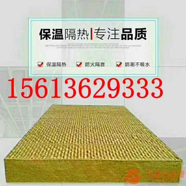 岩棉板厂家 憎水岩棉板 保温棉 岩棉板 外墙专用国标岩棉板