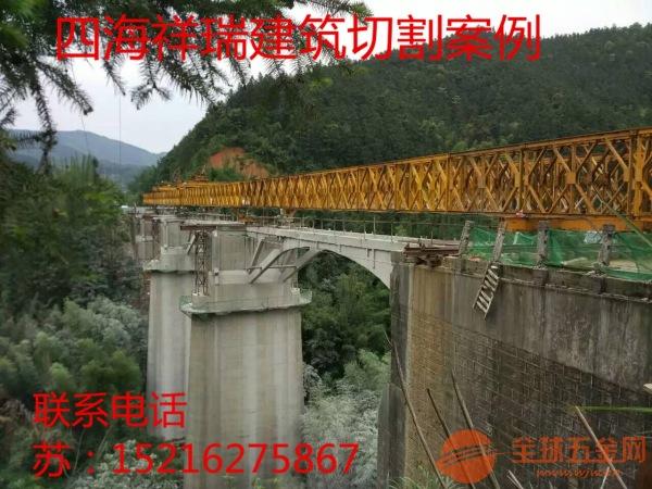 陇南市桥梁切割拆除