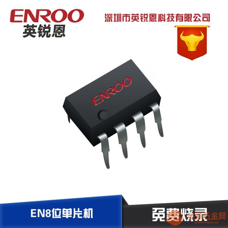 ENROO英锐恩EN8P2712单片机开发设计