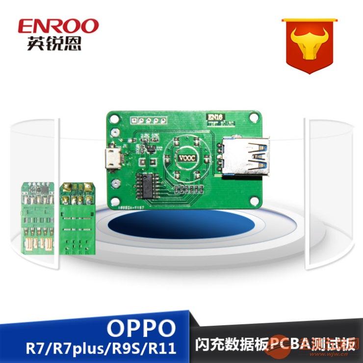 EN16应用于OPPO智能闪充数据线板PCBA