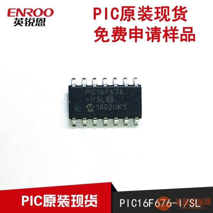 英锐恩供应PIC16F676-I/SL 原装现货库存