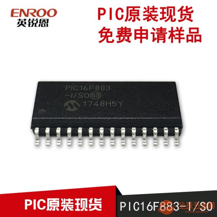 供应PIC16F883-I/SP单片机 免费拿样 现