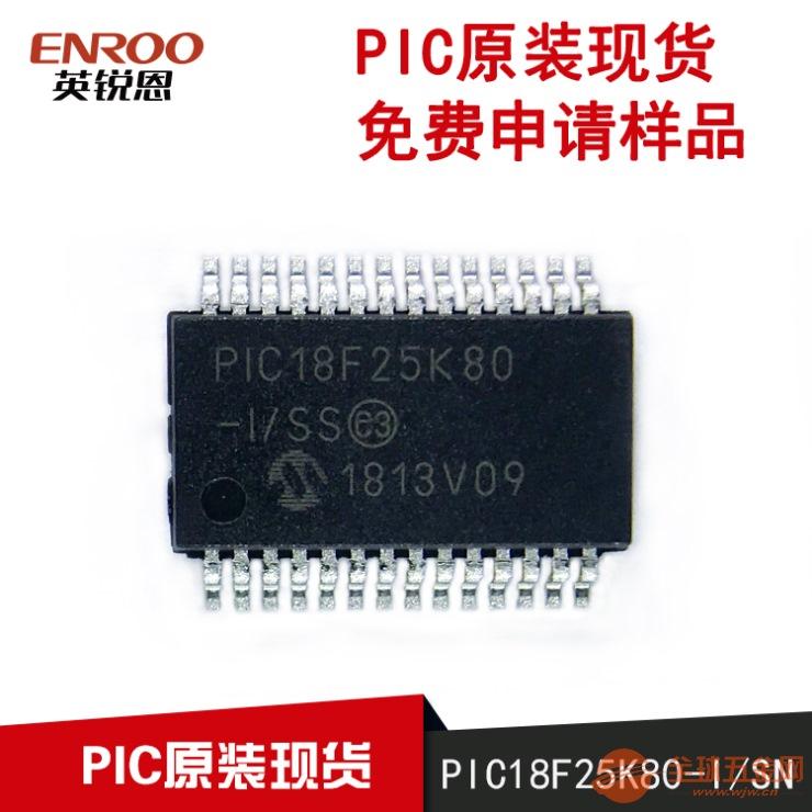 现货供应PIC18F25K80-I/SS 热销现货