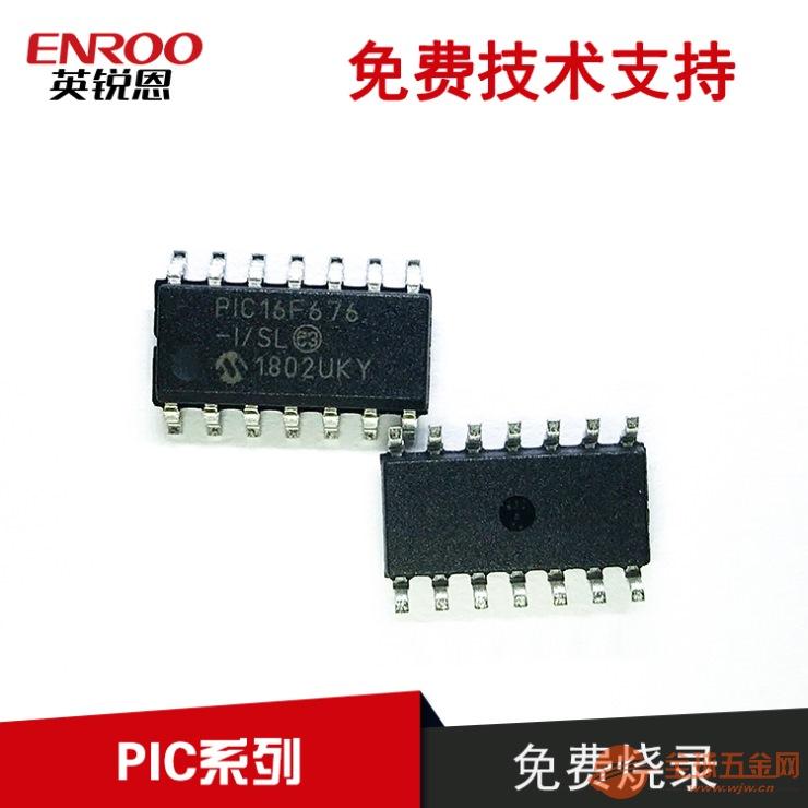 八位单片机PIC16F676-I/SL低功耗 现货库
