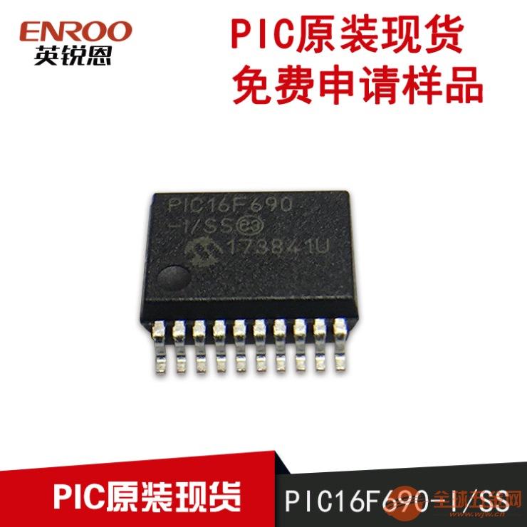 英锐恩现货PIC16F690-I/SS 低功耗 提供