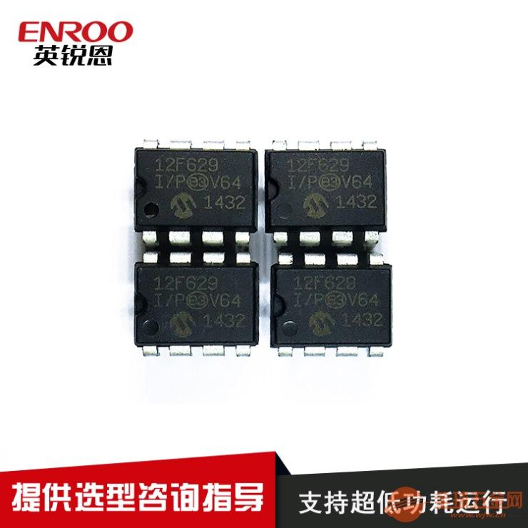 深圳单片机现货供应PIC12F629-I/SN 八位