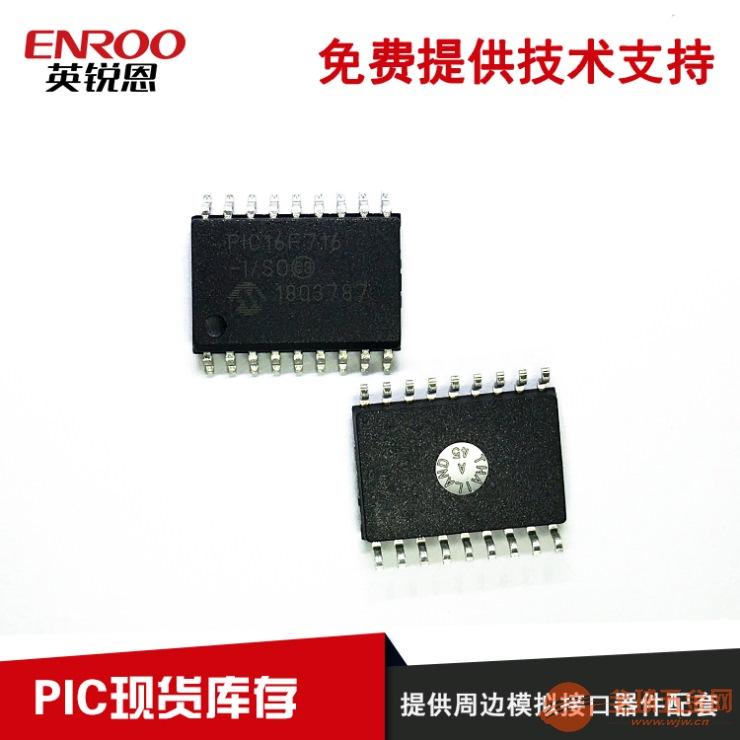 PIC16F716-I/SO单片机 支持低功耗运行