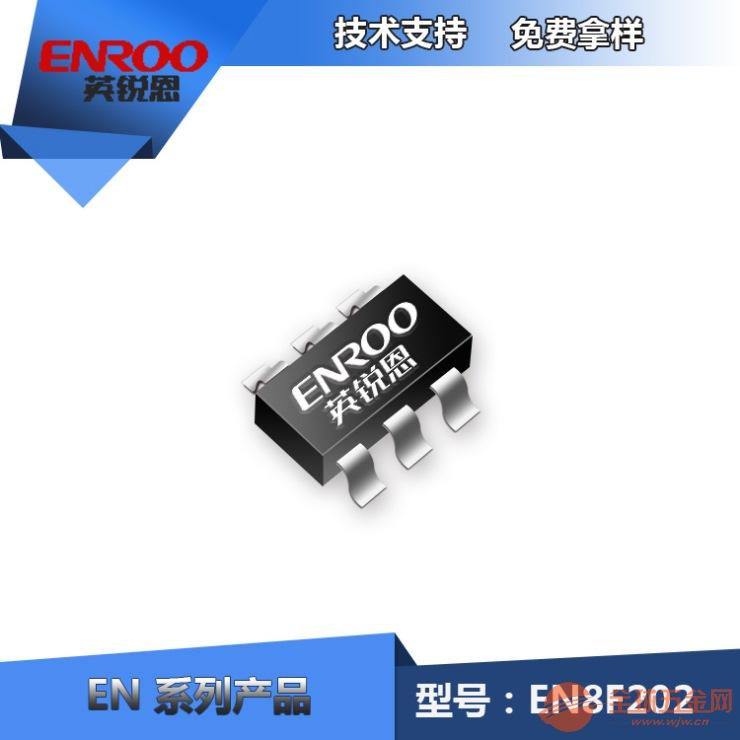 现货供应8位单片机EN8F202 适用于成人用品IC