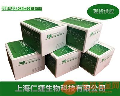 基质金属蛋白酶3(MMP3)ELISA检测试剂盒免费代测