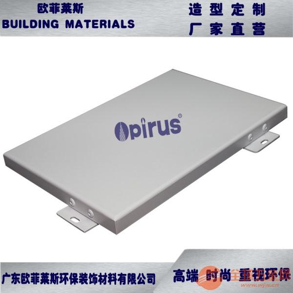 安庆外墙铝单板欧菲莱斯定制