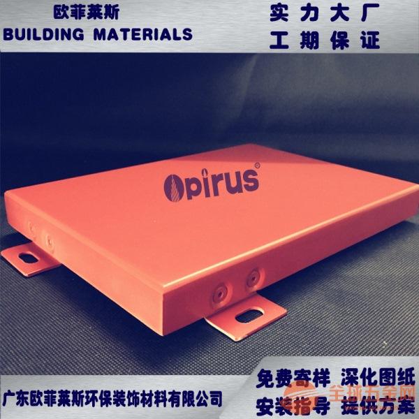 淄博外墙氟碳铝单板欧菲莱斯定制