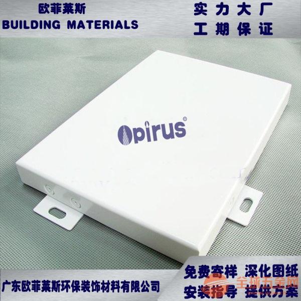 温州外墙铝单板欧菲莱斯定制