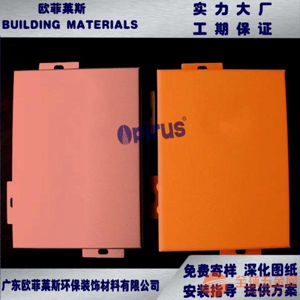 长春外墙氟碳铝单板欧菲莱斯定制