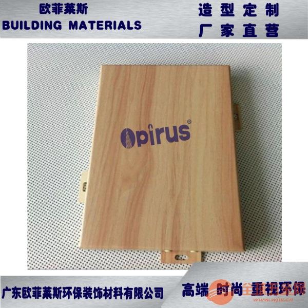 武汉仿木纹铝单板欧菲莱斯厂家直销