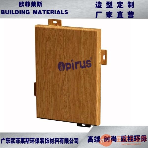 丽水仿木纹铝单板工厂价格